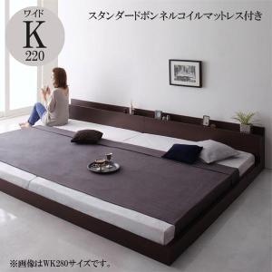 ベッド キングサイズ 連結ベッド マットレス付き ローベッド ワイドK220 格安 安い おしゃれ おすすめ 人気|artevida-shop
