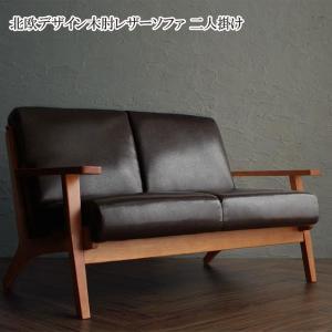 北欧 ソファー 2人掛け ソファー 人気 家具 おすすめ 格安 安い 木肘 スティンガー 格安 安い おしゃれ おすすめ 人気|artevida-shop