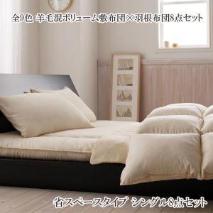 布団セット シングル 省スペースタイプ 格安 安い おしゃれ おすすめ 人気|artevida-shop