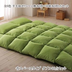 布団セット ダブル 省スペースタイプ 格安 安い おしゃれ おすすめ 人気|artevida-shop