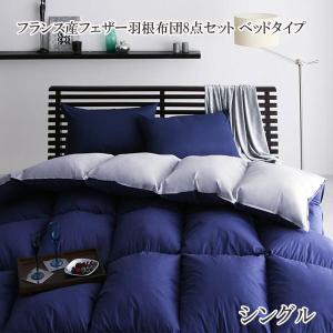 布団 布団セット シングル プルーム ベッドタイプ 格安 安い おしゃれ おすすめ 人気|artevida-shop