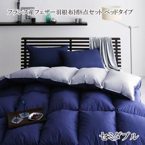 布団 布団セット セミダブル プルーム ベッドタイプ 格安 安い おしゃれ おすすめ 人気|artevida-shop