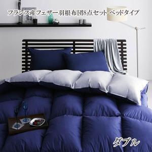 布団 布団セット ダブル プルーム ベッドタイプ 格安 安い おしゃれ おすすめ 人気|artevida-shop