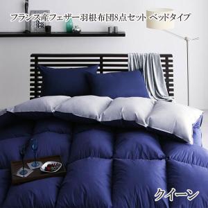 布団 布団セット クイーン プルーム ベッドタイプ 格安 安い おしゃれ おすすめ 人気|artevida-shop