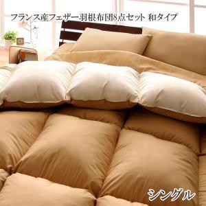 布団 布団セット 羽根布団 8点セット 和タイプ シングル 格安 安い おしゃれ おすすめ 人気|artevida-shop