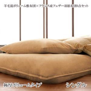 布団セット ふとんセット 羊毛混 シングル ボリュームタイプ 格安 安い おしゃれ おすすめ 人気|artevida-shop