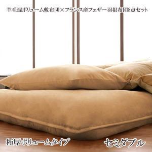 布団セット ふとんセット 羊毛混 セミダブル ボリュームタイプ 格安 安い おしゃれ おすすめ 人気|artevida-shop