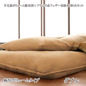 布団セット ふとんセット 羊毛混 ダブル ボリュームタイプ 格安 安い おしゃれ おすすめ 人気|artevida-shop