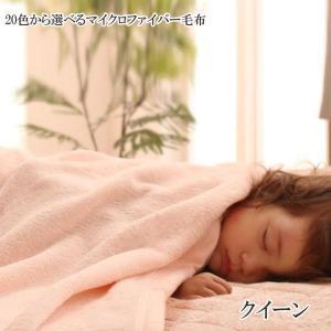 20色から選べる マイクロファイバー毛布 パッド 毛布単品 クイーン 格安 安い おしゃれ おすすめ 人気|artevida-shop