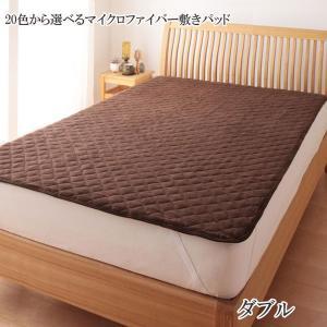 20色から選べる マイクロファイバー毛布 パッド 敷パッド単品 ダブル 格安 安い おしゃれ おすすめ 人気|artevida-shop