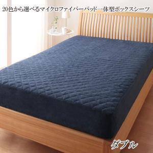 20色から選べる マイクロファイバー毛布 パッド パッド一体型ボックスシーツ単品 ダブル 格安 安い おしゃれ おすすめ 人気|artevida-shop