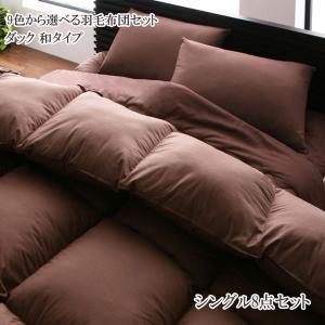 9色から選べる 羽毛布団 ダックタイプ 8点セット 和タイプ シングル 格安 安い おしゃれ おすすめ 人気|artevida-shop