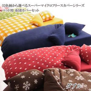 32色柄から選べるスーパーマイクロフリースカバーシリーズ ベッド用3点セット ダブル 格安 安い おしゃれ おすすめ 人気|artevida-shop