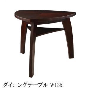 ダイニングテーブル ダイニングテーブル バーテーブル(W135) 格安 安い おしゃれ おすすめ 人気|artevida-shop