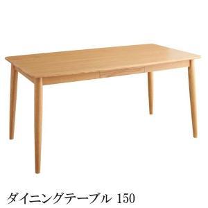 ダイニングテーブル ダイニングテーブル テーブル(W150) 格安 安い おしゃれ おすすめ 人気|artevida-shop