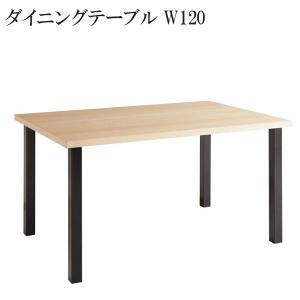 ダイニングテーブル カフェ風 リビング ダイニングテーブル スチール脚テーブル(W120) 格安 安い おしゃれ おすすめ 人気|artevida-shop