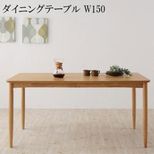 ダイニングテーブル 北欧デザイン ダイニングテーブル(W150) 格安 安い おしゃれ おすすめ 人気|artevida-shop