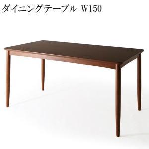 ダイニングテーブル モダン ダイニングテーブル 天然木 ウォールナット ダイニングテーブル(W150) 格安 安い おしゃれ おすすめ 人気|artevida-shop