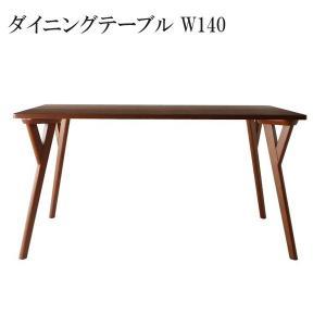 ダイニングテーブル モダン ダイニングテーブル おしゃれ ダイニングテーブル W140 格安 安い おしゃれ おすすめ 人気|artevida-shop