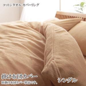 掛布団カバー シングル コットンタオル 格安 安い おしゃれ おすすめ 人気|artevida-shop