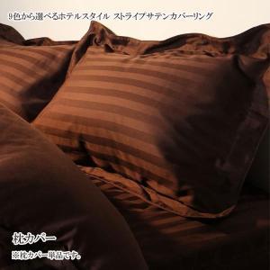 枕カバー 枕カバー  ホテルスタイル ストライプサテン ピローケース 格安 安い おしゃれ おすすめ 人気|artevida-shop
