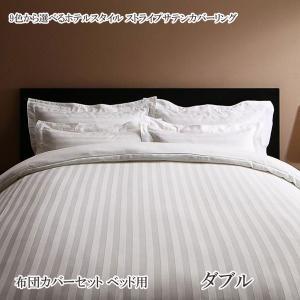 布団カバー 布団カバーセット ホテルスタイル ダブル ストライプサテンカバーリング ベッド用セット ダブル 格安 安い おしゃれ おすすめ 人気|artevida-shop