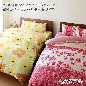 布団カバー セミダブル ベッド用カバー 3点セット 柄タイプ セミダブル 格安 安い おしゃれ おすすめ 人気|artevida-shop