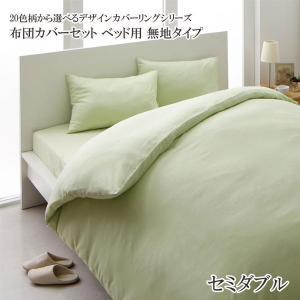 布団カバー セミダブル ベッド用カバー 3点セット 無地タイプ セミダブル 格安 安い おしゃれ おすすめ 人気|artevida-shop