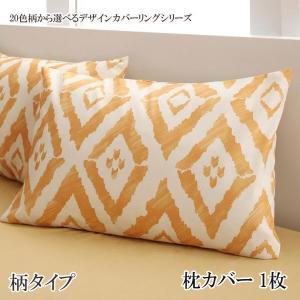 枕カバー  ピローケース 単品 柄タイプ 格安 安い おしゃれ おすすめ 人気|artevida-shop