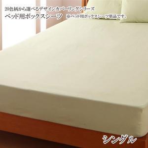 ベッドシーツ ボックスシーツ 安い 格安 激安 通販 寝具 おすすめ 人気 単品 シングル 040702725 artevida-shop