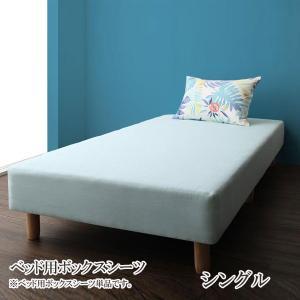 ボックスシーツ シングル 安い 格安 激安 寝具 おすすめ 人気 ベッド用 シーツ トワレ ボックス...