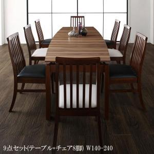 天然木ウォールナット材 ハイバックチェア ダイニング 9点セット(テーブル+チェア8脚) W140-240 格安 安い おしゃれ おすすめ 人気|artevida-shop