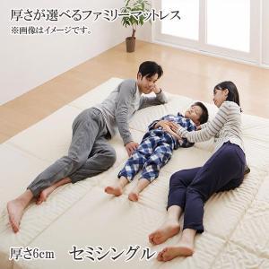 豊富な6サイズ展開 厚さが選べる 寝心地も満足なひろびろファミリーマットレス セミシングル 厚さ6cm 格安 安い おしゃれ おすすめ 人気|artevida-shop