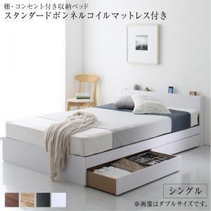 ベッド ベット シングルベッド マットレス付き 引き出し 収納付き 宮棚 コンセント付き シングルベッド|artevida-shop