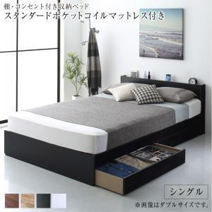 ベッド ベット シングルベッド マットレス付き 収納 宮棚 コンセント付き スタンダードポケットコイルマットレス付き シングル|artevida-shop