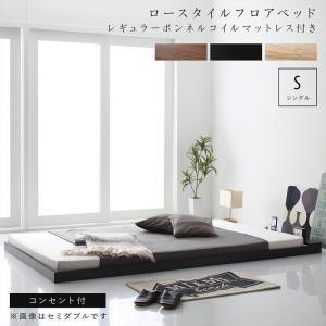 ベッド シングルベッド マットレス付き シンプル  棚 コンセント付き ローベッド シングル|artevida-shop