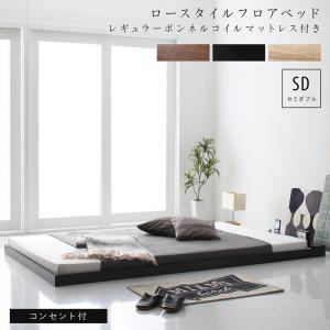 ベッド セミダブルベッド マットレス付き シンプル  棚 コンセント付き ローベッド セミダブル|artevida-shop