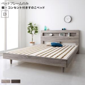 ベット ベッドフレーム ダブルベッド すのこベッド スノコベッド シャビーシック キャビネット ベッドフレームのみ ダブル|artevida-shop