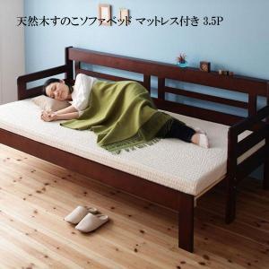 ソファーベッド 3人掛け 木製 安い おしゃれ おすすめ 格安 激安 通販 人気 省スペース 天然木...