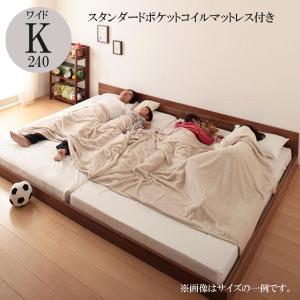 ワイドキングベッド マットレス付き ベッドマットレスセット 親子ベッド 子供 激安 格安 スタンダードポケットコイルマットレス付き ワイドK240 040111234の写真