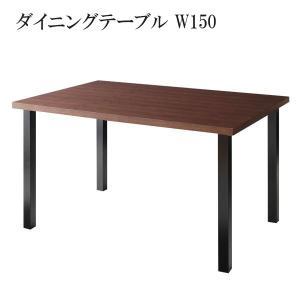 ダイニングテーブル テーブル(W150) 格安 安い おしゃれ おすすめ 人気|artevida-shop