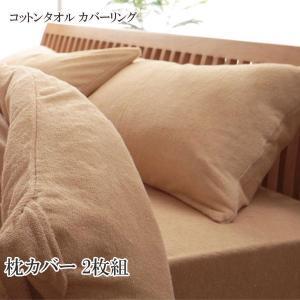 枕カバー コットンタオルピローケース2枚組 格安 安い おしゃれ おすすめ 人気|artevida-shop