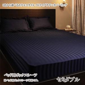 ボックスシーツ セミダブル ベッドカバー セミダブル 安い 格安 激安 寝具 おすすめ 人気 ホテルスタイル ストライプサテン ベッド用ボックスシーツ 040701610|artevida-shop