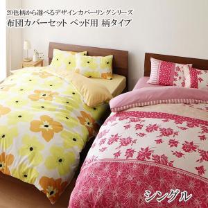 布団カバー シングル ベッド用カバー 3点セット 柄タイプ シングル 格安 安い おしゃれ おすすめ 人気|artevida-shop