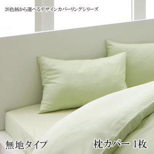 枕カバー  ピローケース 単品 無地タイプ 格安 安い おしゃれ おすすめ 人気|artevida-shop