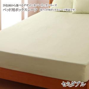 ベッドシーツ ボックスシーツ 安い 格安 激安 通販 寝具 おすすめ 人気 単品 セミダブル 040702726 artevida-shop