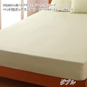 ベッドシーツ ボックスシーツ 安い 格安 激安 通販 寝具 おすすめ 人気 単品 ダブル 040702727 artevida-shop