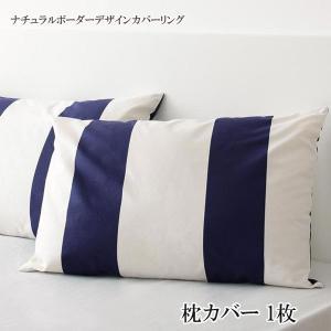 枕カバー ボーダー デザイン エルマール ピローケース 格安 安い おしゃれ おすすめ 人気|artevida-shop