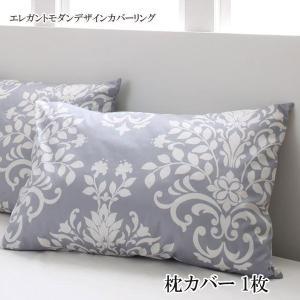 枕カバー 綿素材 ラマージュ ピローケース 格安 安い おしゃれ おすすめ 人気|artevida-shop