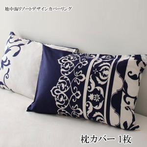 枕カバー 綿素材 ドゥメール ピローケース 格安 安い おしゃれ おすすめ 人気|artevida-shop